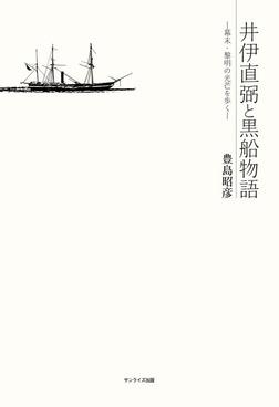 井伊直弼と黒船物語 幕末・黎明の光芒を歩く-電子書籍