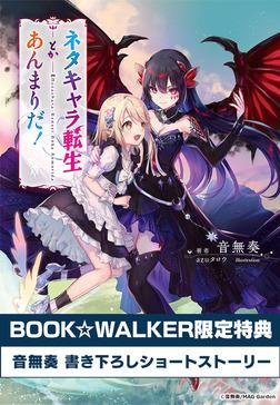 【購入特典】『ネタキャラ転生とかあんまりだ!』BOOK☆WALKER限定書き下ろしショートストーリー-電子書籍