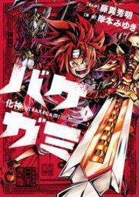 バケガミ―化神―(1)