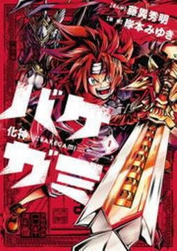 バケガミ―化神―(1)-電子書籍