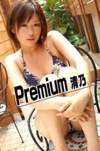 Premium 清乃