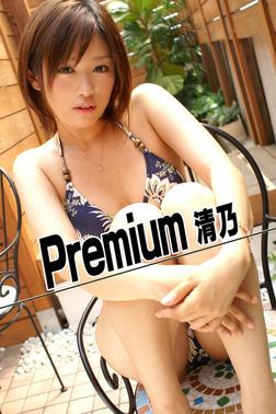 Premium 清乃-電子書籍