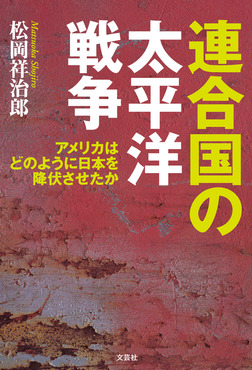 連合国の太平洋戦争 アメリカはどのように日本を降伏させたか-電子書籍