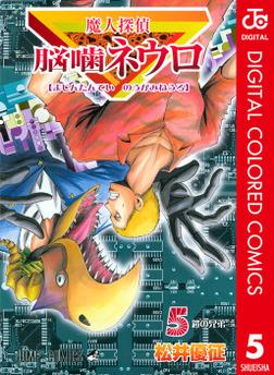 魔人探偵脳噛ネウロ カラー版 5-電子書籍