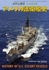 世界の艦船 増刊 第164集『アメリカ護衛艦史』