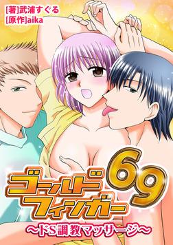 ゴールドフィンガー69~ドS調教マッサージ~-電子書籍