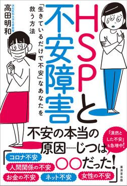 HSPと不安障害-電子書籍