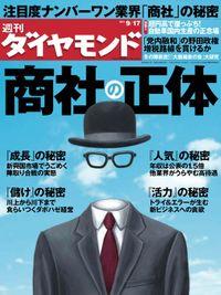 週刊ダイヤモンド 11年9月17日号