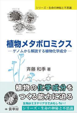 植物メタボロミクス ゲノムから解読する植物化学成分-電子書籍