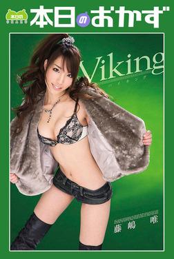 Viking バイキング 藤嶋唯 本日のおかず-電子書籍