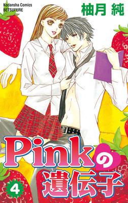 Pinkの遺伝子(4)-電子書籍