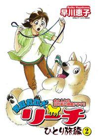 家庭救助犬リーチ ひとり旅編 2