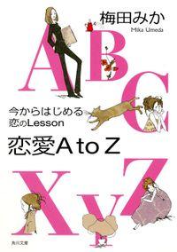 今からはじめる恋のLesson 恋愛AtoZ