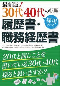 最新版! 30代40代の転職 採用される履歴書・職務経歴書