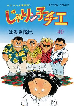 じゃりン子チエ【新訂版】 : 40-電子書籍