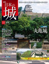 日本の城 改訂版 第53号