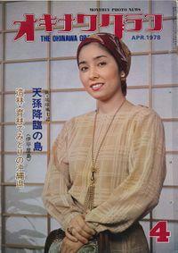 オキナワグラフ 1978年4月号 戦後沖縄の歴史とともに歩み続ける写真誌