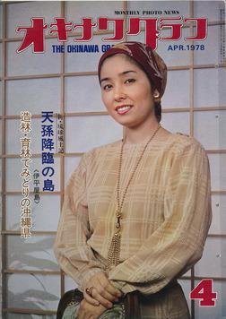 オキナワグラフ 1978年4月号 戦後沖縄の歴史とともに歩み続ける写真誌-電子書籍