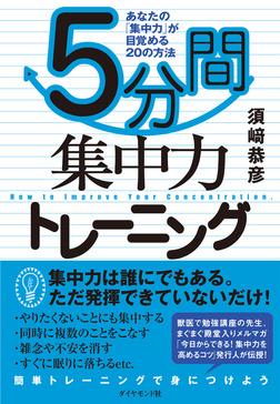 5分間集中力トレーニング-電子書籍