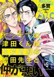 ヤンキーの津田くんは生徒指導の増田先生と仲が悪い #5