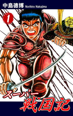 スーパー戦国記(1)-電子書籍
