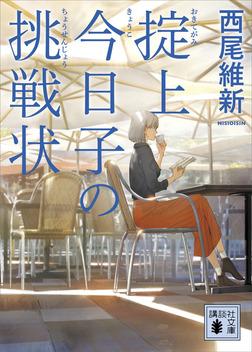 掟上今日子の挑戦状(文庫版)-電子書籍