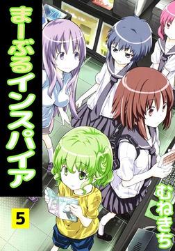 まーぶるインスパイア(5)-電子書籍
