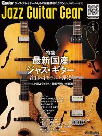 Jazz Guitar Gear