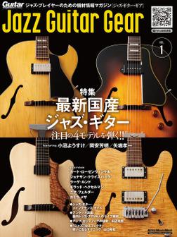 Jazz Guitar Gear Vol.1-電子書籍
