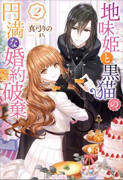 地味姫と黒猫の、円満な婚約破棄 : 2-電子書籍