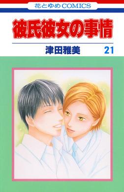 彼氏彼女の事情 21巻-電子書籍