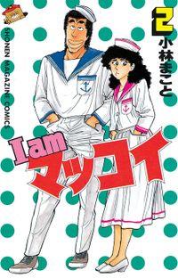 I amマッコイ(2)