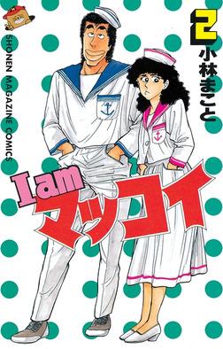 I amマッコイ(2)-電子書籍