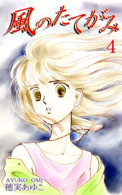 風のたてがみ(4)-電子書籍