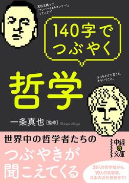 140字でつぶやく哲学-電子書籍