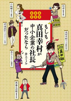 もしも真田幸村が中小企業の社長だったなら-電子書籍