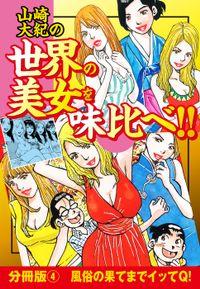 山崎大紀の世界の美女を味比べ!! 分冊版(4)風俗の果てまでイッてQ!