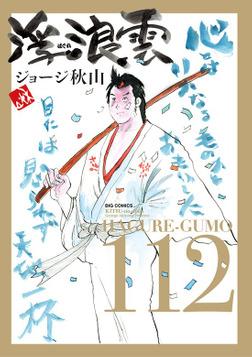 浮浪雲(はぐれぐも)(112)-電子書籍