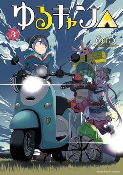 ゆるキャン△ 3巻-電子書籍