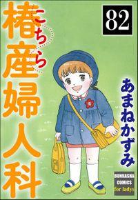 こちら椿産婦人科(分冊版) 【第82話】