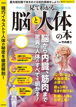 見てわかる脳と人体の本-電子書籍