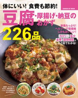 体にいい! 食費も節約! 豆腐・厚揚げ・納豆のおかず226品-電子書籍