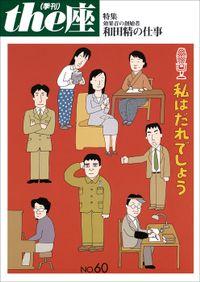 the座 60号 私はだれでしょう(2007)