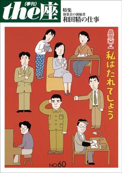 the座 60号 私はだれでしょう(2007)-電子書籍
