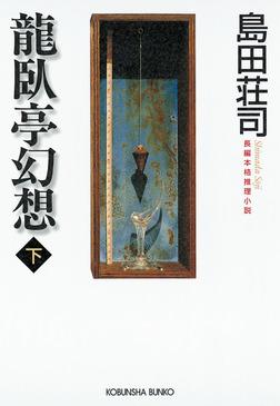 龍臥亭幻想(下)-電子書籍