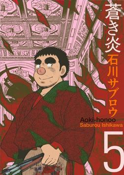 蒼き炎5巻-電子書籍