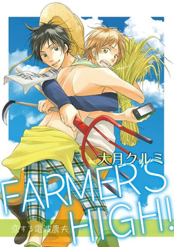 FARMER'S HIGH!~恋する電波農夫~【合冊版】-電子書籍