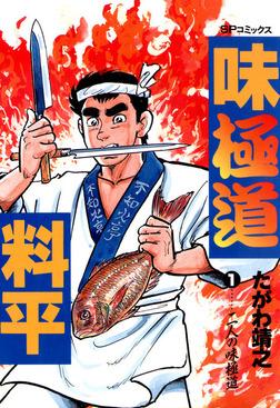 味極道料平 1巻-電子書籍