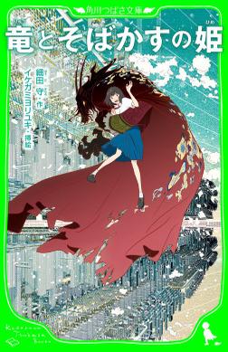竜とそばかすの姫-電子書籍
