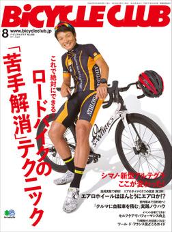 BiCYCLE CLUB 2017年8月号 No.388-電子書籍